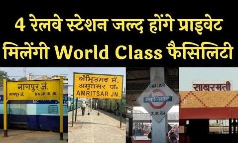 बिक गयाGwalior, Nagpur, Amritsar Sabarmati का Train Station