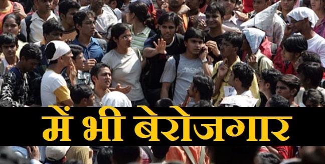 madhya-pradesh-unemployment